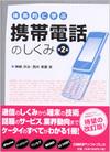 Bookcellphone2150