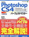 Photoshopcs4_2
