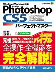Photoshopcs5masterbook
