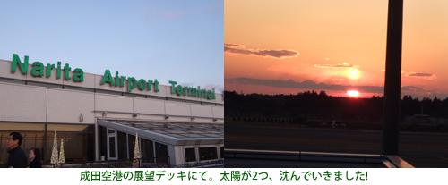 Narita01