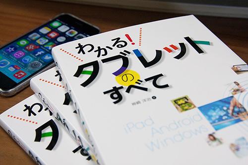 Booktablets500_2
