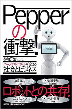 Pepperbook01300