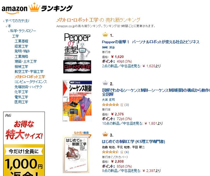 Pepper_2