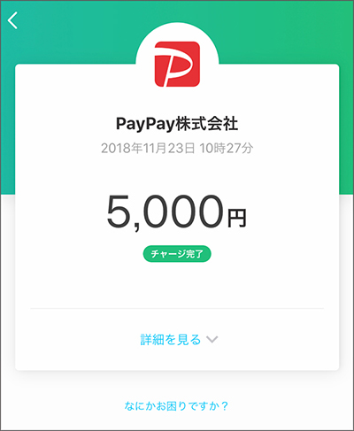 Paypay09